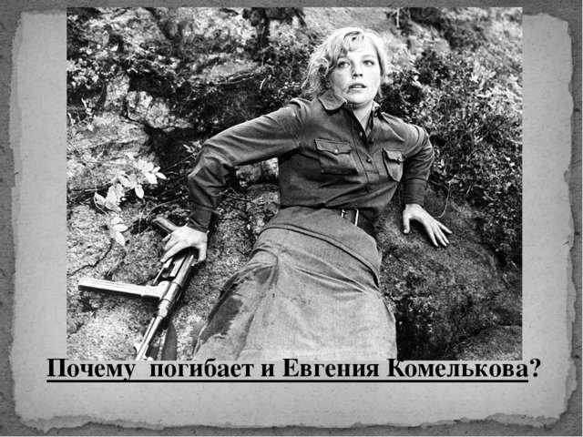 Почему погибает и Евгения Комелькова?