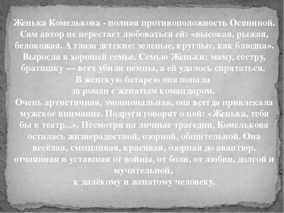 Женька Комелькова - полная противоположность Осяниной. Сам автор не перестает...