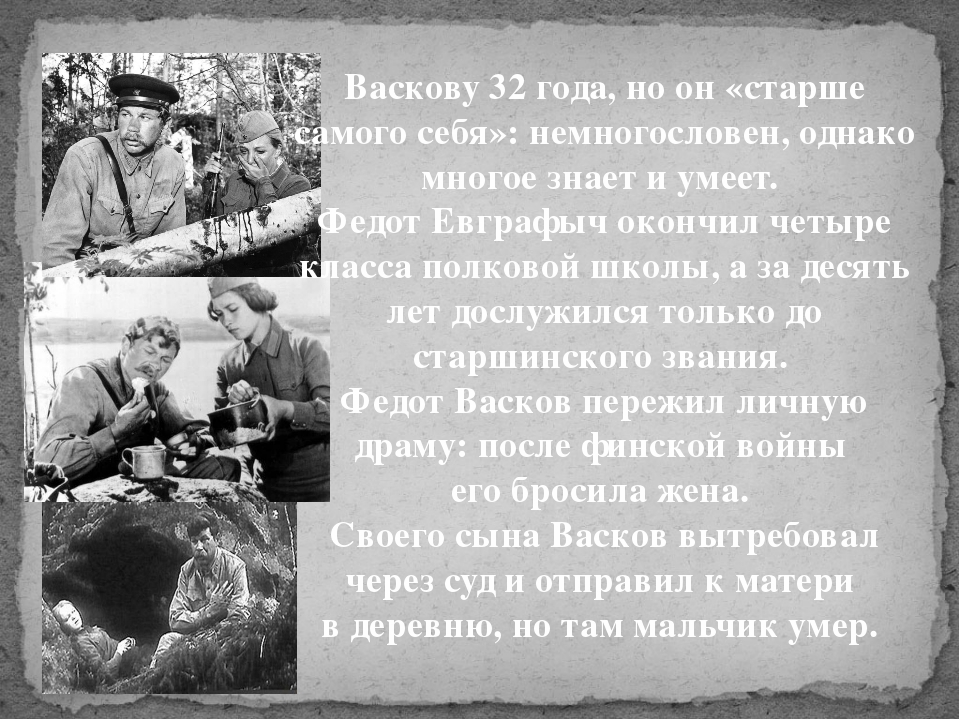 Васкову 32 года, но он «старше самого себя»: немногословен, однако многое зна...