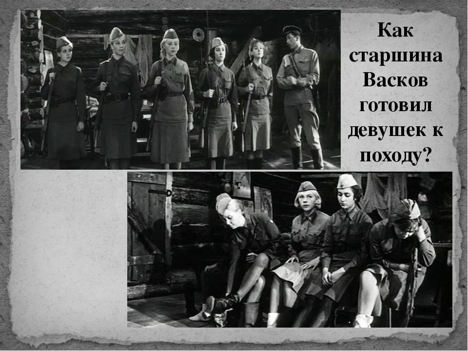 Как старшина Васков готовил девушек к походу?