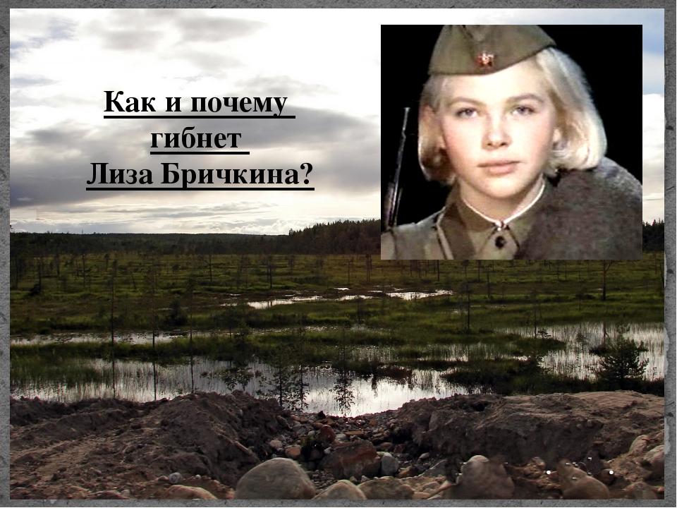 Как и почему гибнет Лиза Бричкина?