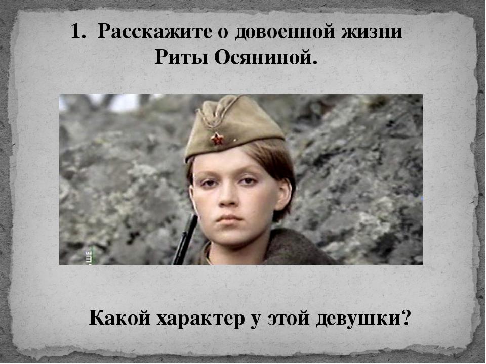 Расскажите о довоенной жизни Риты Осяниной. Какой характер у этой девушки?