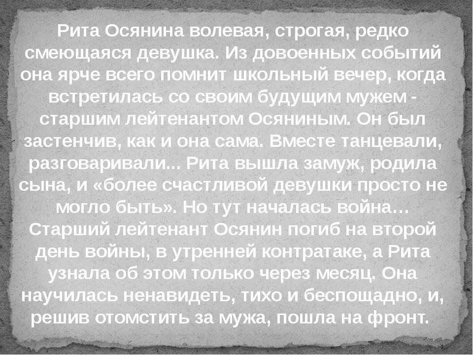 Рита Осянина волевая, строгая, редко смеющаяся девушка. Из довоенных событий...