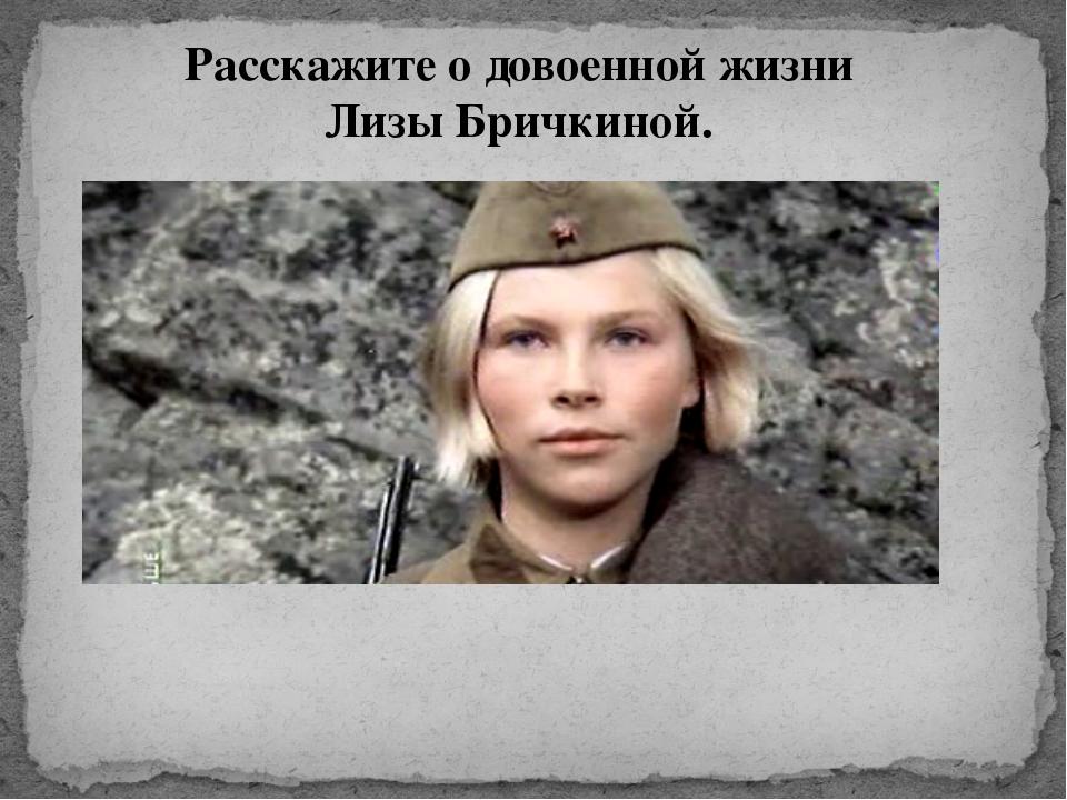 Расскажите о довоенной жизни Лизы Бричкиной.