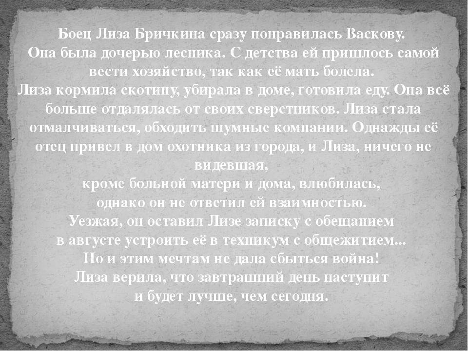 Боец Лиза Бричкина сразу понравилась Васкову. Она была дочерью лесника. С дет...