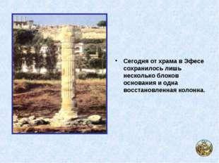 Сегодня от храма в Эфесе сохранилось лишь несколько блоков основания и одна