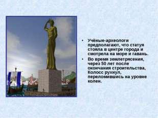 Учёные-археологи предполагают, что статуя стояла в центре города и смотрела