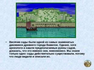 Висячие сады были одной из самых знаменитых диковинок древнего города Вавилон