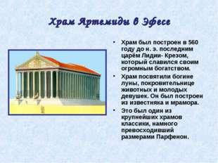 Храм Артемиды в Эфесе Храм был построен в 560 году до н. э. последним царём Л