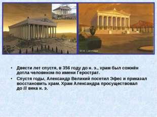Двести лет спустя, в 356 году до н. э., храм был сожжён дотла человеком по и
