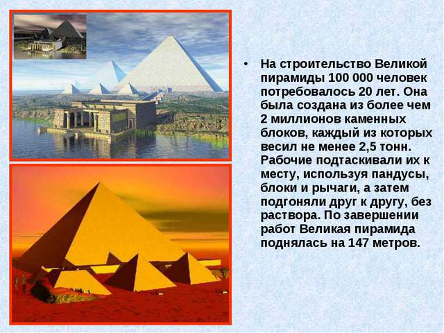 На строительство Великой пирамиды 100 000 человек потребовалось 20 лет. Она б...