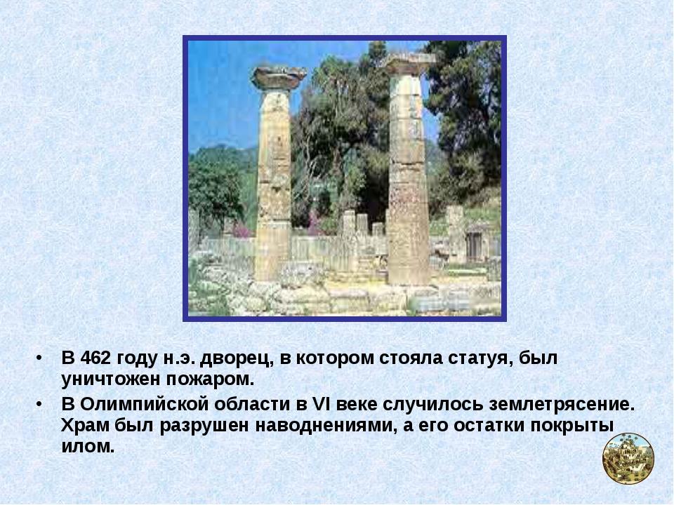 В 462 году н.э. дворец, в котором стояла статуя, был уничтожен пожаром. В Оли...
