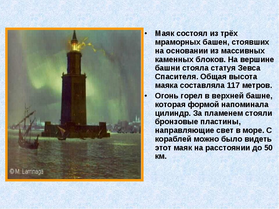 Маяк состоял из трёх мраморных башен, стоявших на основании из массивных каме...
