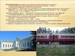 И́нзенский райо́н находится на западе Ульяновской области, граничит с Базарно