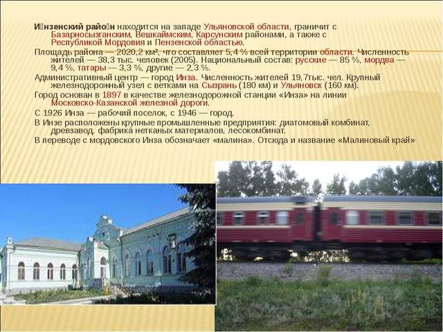 И́нзенский райо́н находится на западе Ульяновской области, граничит с Базарно...