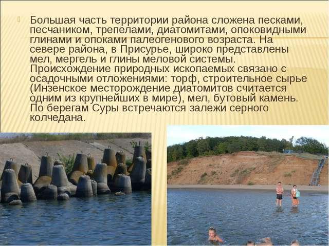 Большая часть территории района сложена песками, песчаником, трепелами, диато...