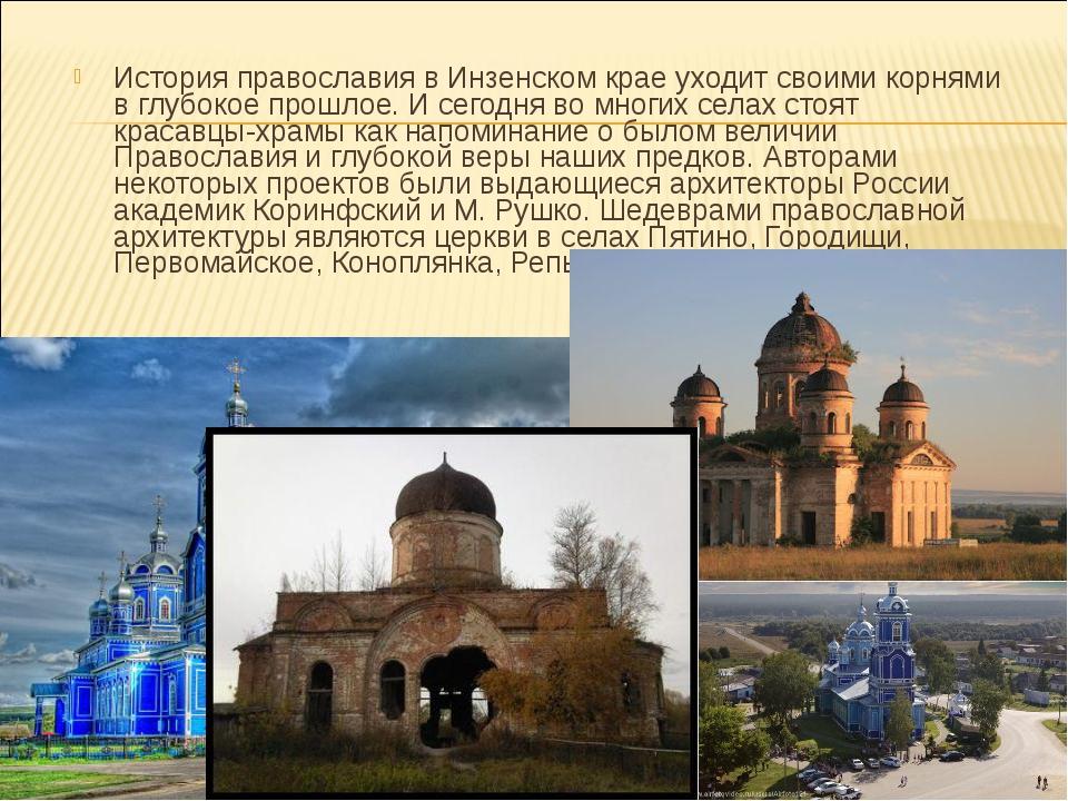 История православия в Инзенском крае уходит своими корнями в глубокое прошлое...