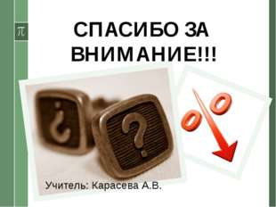 СПАСИБО ЗА ВНИМАНИЕ!!! Учитель: Карасева А.В.