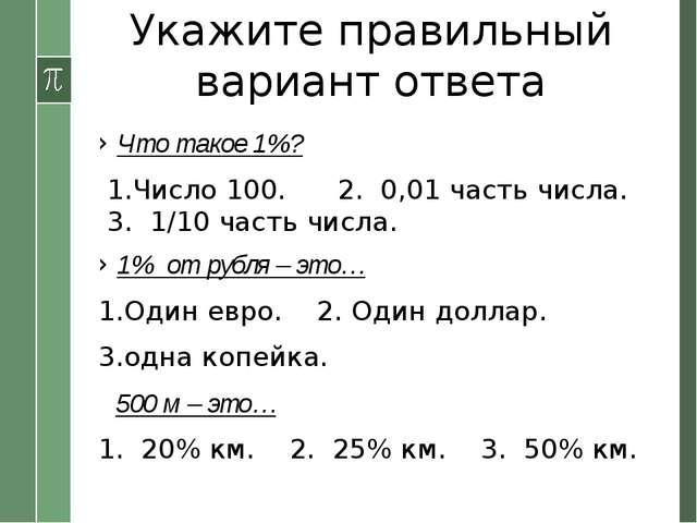 Укажите правильный вариант ответа Что такое 1%? 1.Число 100. 2. 0,01 часть чи...
