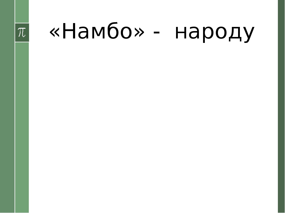 «Намбо» - народу