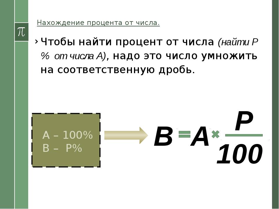 Нахождение процента от числа. Чтобы найти процент от числа (найти Р% от числа...