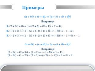 Примеры (a + bi)(c + di) = (aс + bd) + (ad + bc)i Например: 1. (– 1 + 3i)(2 +