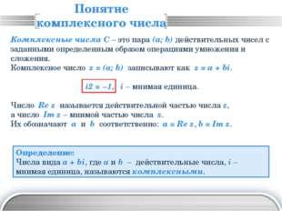 Понятие комплексного числа Минимальные условия, которым должны удовлетворять