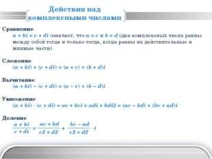 Сопряженные числа Числа z = a + bi и z = a – bi называются сопряженными Свойс