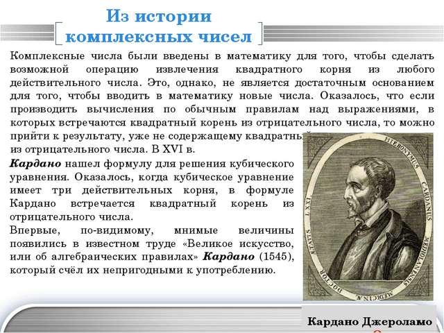 Из истории комплексных чисел Комплексные числа были введены в математику для...