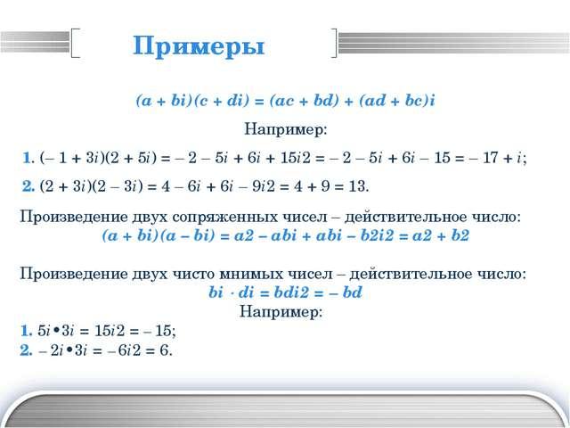 Примеры Деление комплексного числа a + bi на комплексное число c + di ≠ 0 опр...