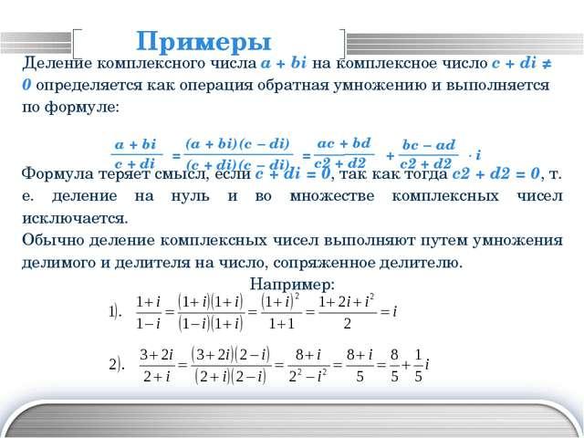 Комплексные числа на координатной плоскости Im z Re z 0 z = a + bi a b |z| φ...