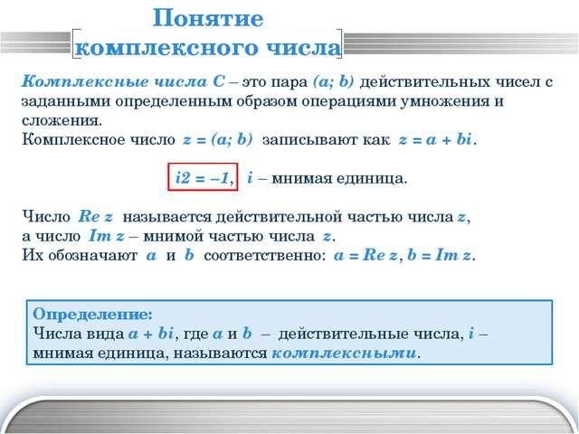 Понятие комплексного числа Минимальные условия, которым должны удовлетворять...