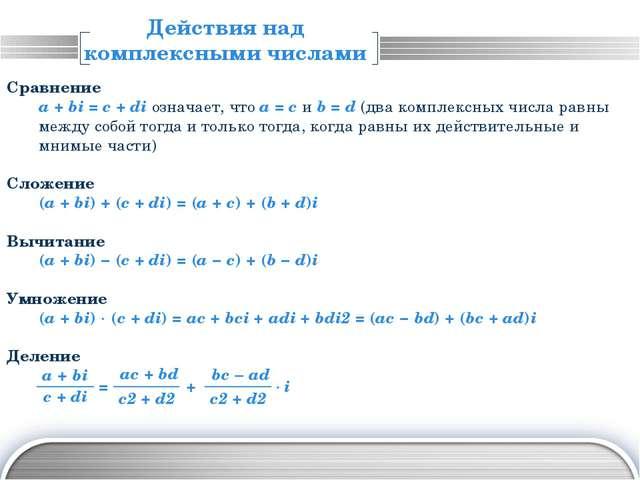 Сопряженные числа Числа z = a + bi и z = a – bi называются сопряженными Свойс...