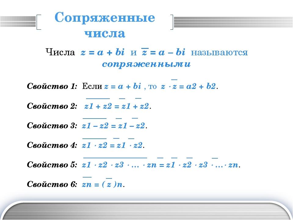 Примеры (a + bi) + (c + di) = (a + c) + (b + d)i Например: 1. (2 + 3i) + (5 +...