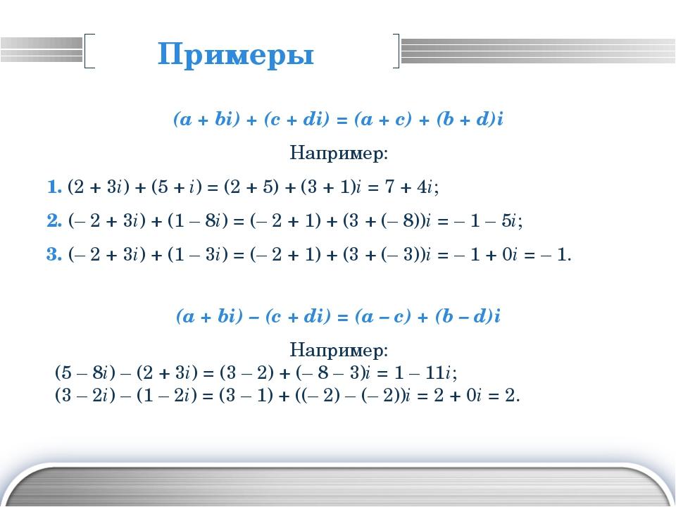 Примеры (a + bi)(c + di) = (aс + bd) + (ad + bc)i Например: 1. (– 1 + 3i)(2 +...