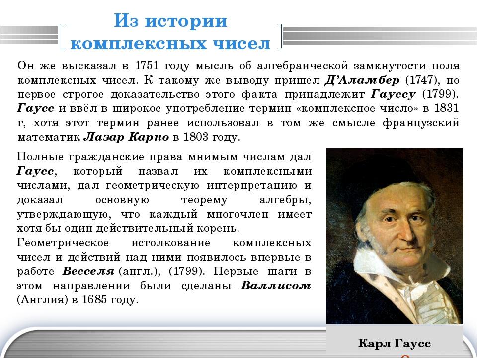 Он же высказал в 1751 году мысль об алгебраической замкнутости поля комплексн...