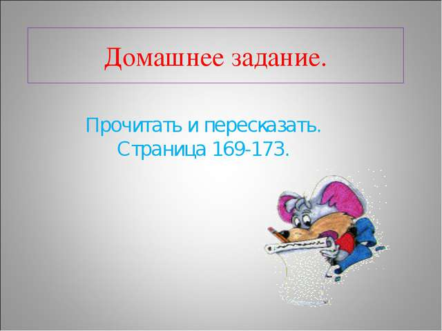 Домашнее задание. Прочитать и пересказать. Страница 169-173.