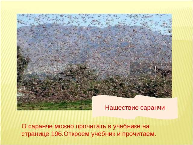 Нашествие саранчи О саранче можно прочитать в учебнике на странице 196.Открое...