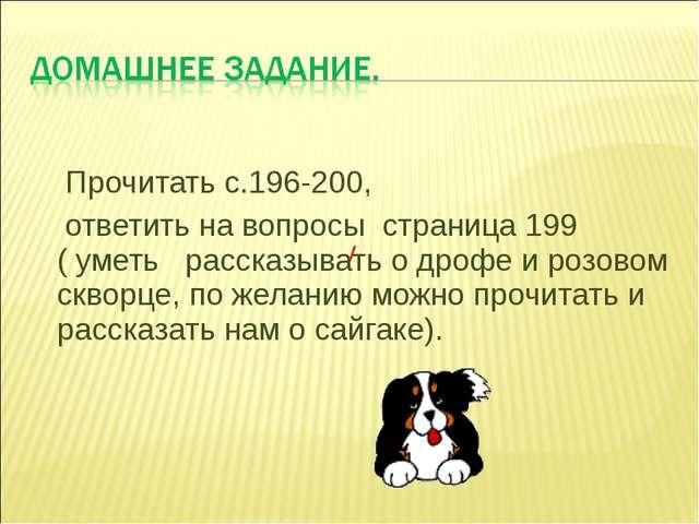 Прочитать с.196-200, ответить на вопросы страница 199 ( уметь рассказывать о...