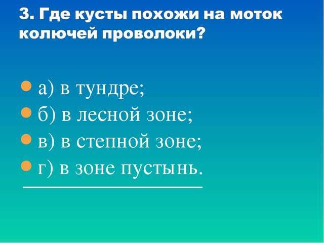 а) в тундре; б) в лесной зоне; в) в степной зоне; г) в зоне пустынь.