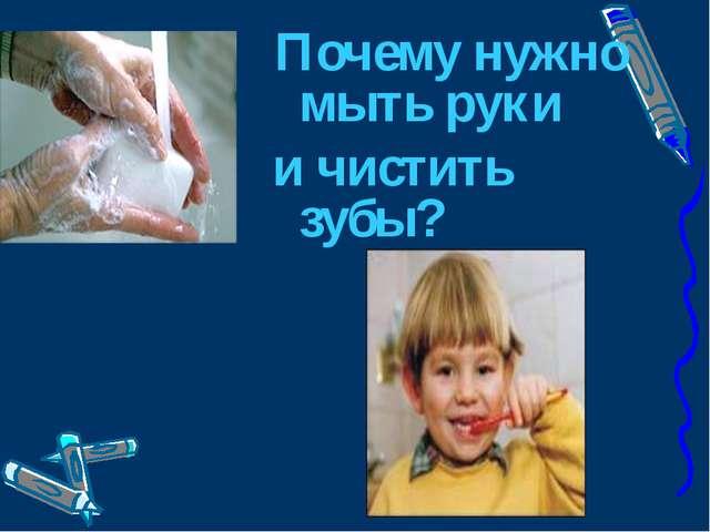 Почему нужно мыть руки и чистить зубы?