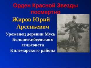 Орден Красной Звезды посмертно Жиров Юрий Арсеньевич Уроженец деревни Мусь Бо
