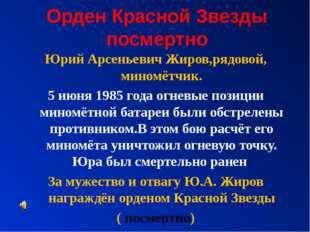 Орден Красной Звезды посмертно Юрий Арсеньевич Жиров,рядовой, миномётчик. 5 и