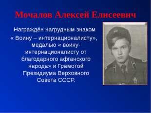 Мочалов Алексей Елисеевич Награждён нагрудным знаком « Воину – интернационали