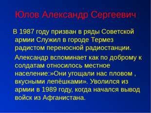 Юлов Александр Сергеевич В 1987 году призван в ряды Советской армии Служил в