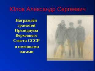 Юлов Александр Сергеевич Награждён грамотой Президиума Верховного Совета СССР