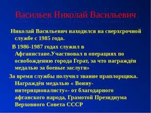 Васильев Николай Васильевич Николай Васильевич находился на сверхсрочной служ