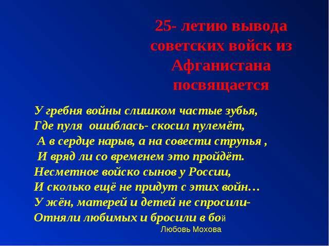 25- летию вывода советских войск из Афганистана посвящается У гребня войны сл...