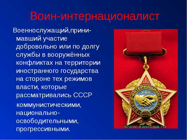 Воин-интернационалист Военнослужащий,прини-мавший участие добровольно или по...