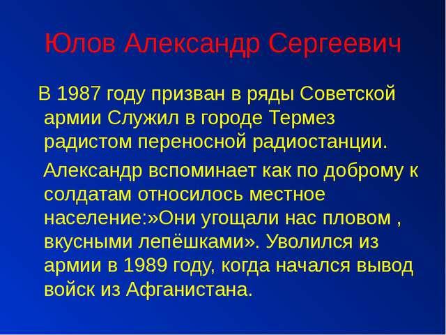 Юлов Александр Сергеевич В 1987 году призван в ряды Советской армии Служил в...